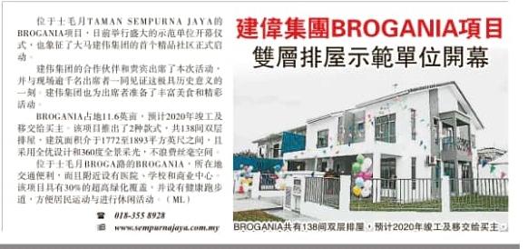 建伟集团Brogania项目双层排屋示范单位开幕
